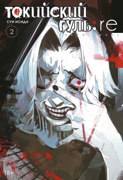 Токийский гуль: re. Книга 2. (фото)