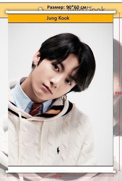 Тканевый плакат BTS Jung Kook (фото)