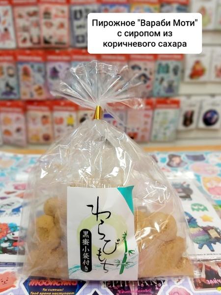"Моти SEIKI MOCHI ""Вараби Моти"" с сиропом из коричневого сахара"