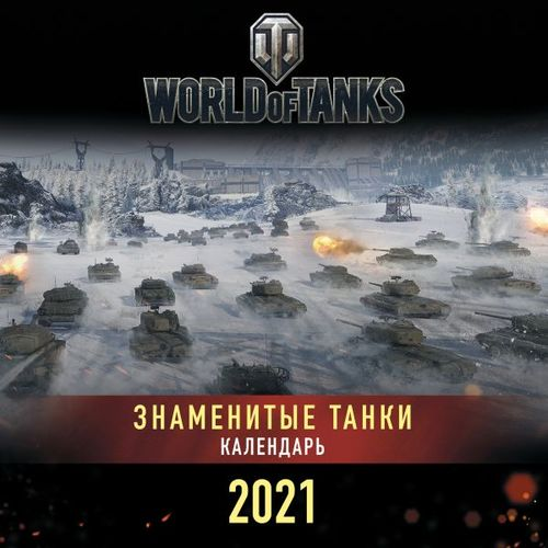 Календарь Танки.World of Tanks (фото)