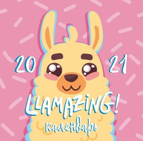 Календарь Llamazing year (фото)