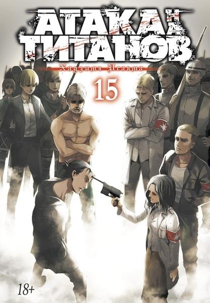 Атака на Титанов. Книга 15. (фото)