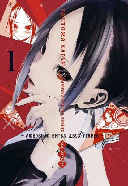 Госпожа Кагуя: В любви как на войне. Любовная битва двух гениев. Книга 1 (фото)