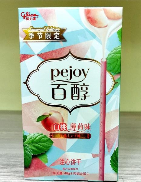 Хлебные палочки «Pejoy» со вкусом персика (лимитированная серия)