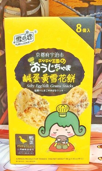 """Японское печенье Сноуфлэйк """"Юки"""" с соленым яйцом"""
