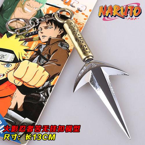 Брелок Наруто / Naruto