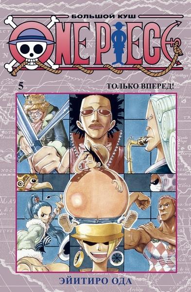 One Piece. Большой Куш. Книга 5 (фото)