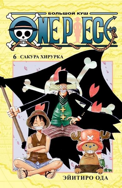 One Piece. Большой Куш. Книга 6 (фото)