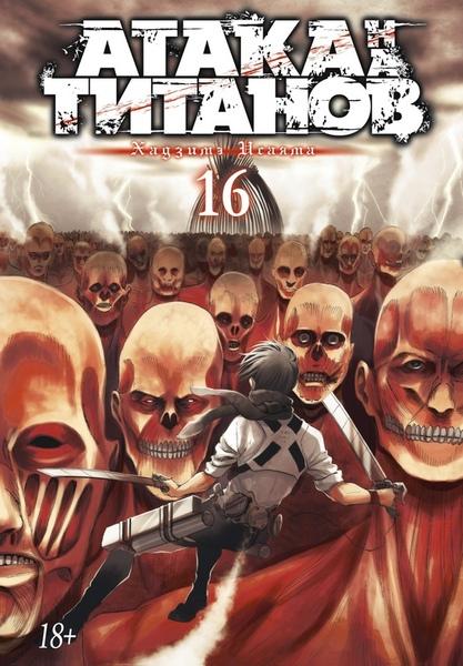 Атака на титанов. Книга 16 (фото)