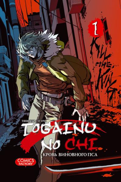 Кровь виновного пса/Togainu no Chi, том 1