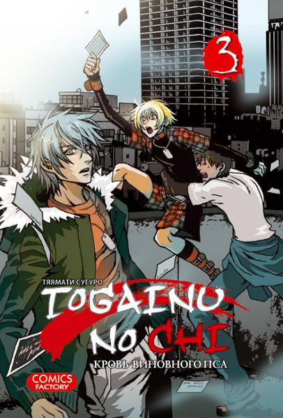 Кровь виновного пса/Togainu no Chi, том 3