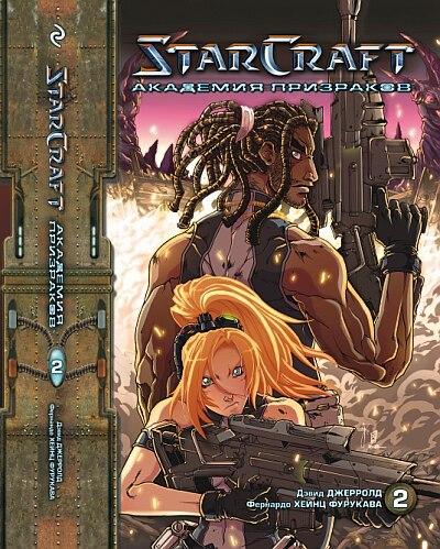 StarCraft. Академия призраков, том 2