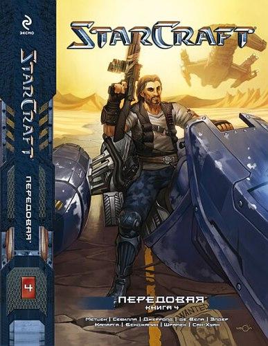 Starcraft. Передовая., том 4
