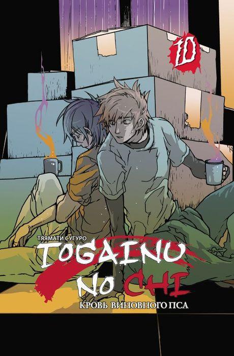 Кровь виновного пса/Togainu no Chi, том 10