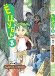 Ёцуба!, том 3