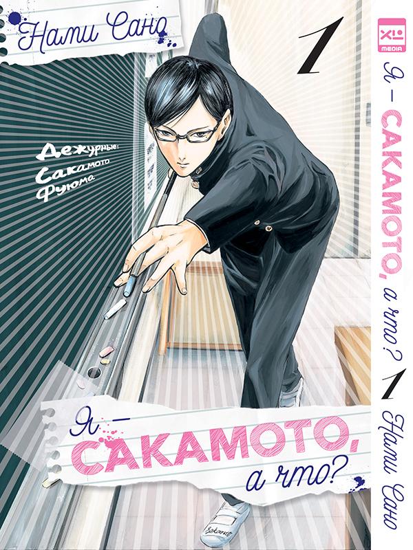 Я - Сакамото, а что?, Том 1