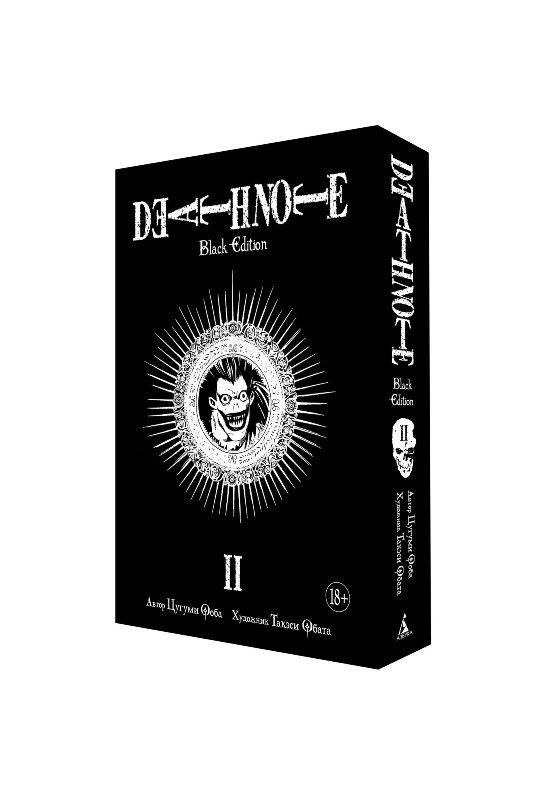 Тетрадь смерти. Black Edition. Книга 2