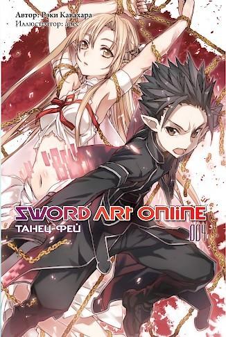 """Ранобэ """"Sword Art Online. Танец Фей"""" Том 4"""