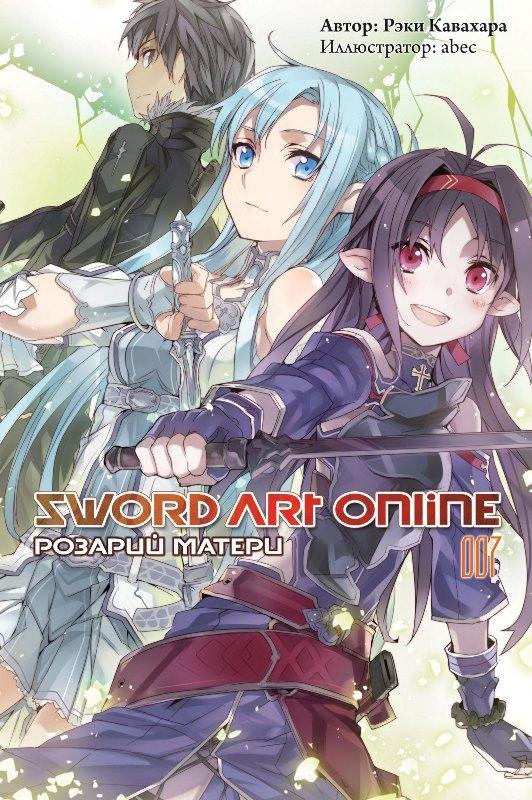 "Ранобэ ""Sword Art Online. Розарий Матери"" Том 7"