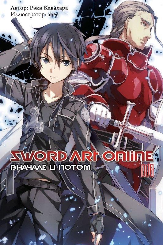 """Ранобэ """"Sword Art Online. Вначале и потом."""" Том 8"""