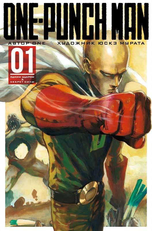 One-Punch Man. Книга 1