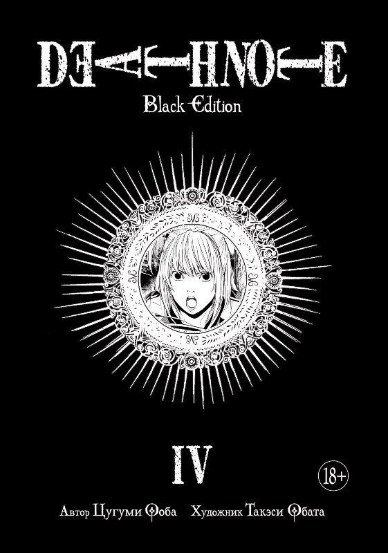 Тетрадь смерти. Death Note. Black Edition. Книга 4