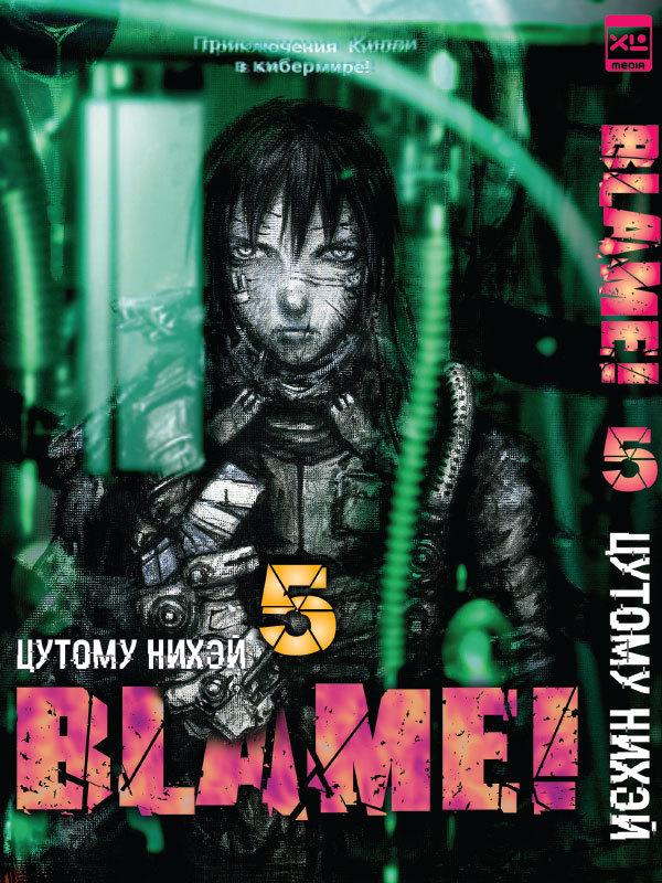 Blame! Том 5