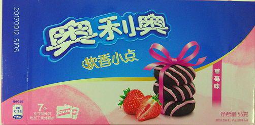 Бисквитное печенье Opeo со вкусом клубники