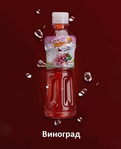 Напиток YOKU, виноград