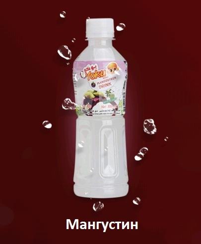 Напиток YOKU, мангустин