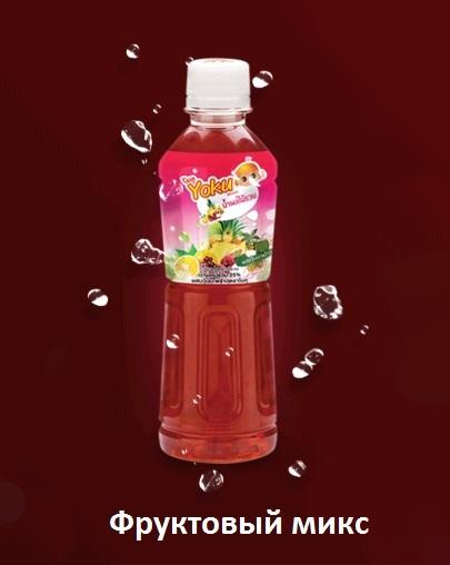 Напиток YOKU, фруктовый микс