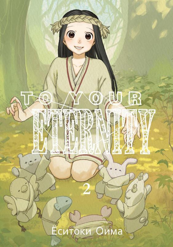 To your eternity. Том 2