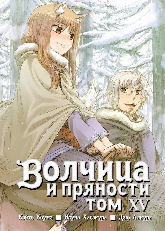 Волчица и пряности, том 15
