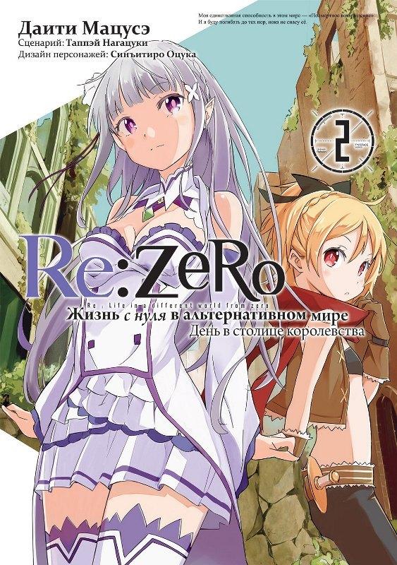 Re:Zero Жизнь с нуля, том 2