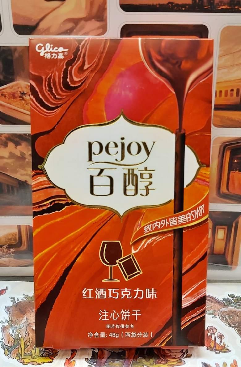 Палочки Pejoy со вкусом красного вина