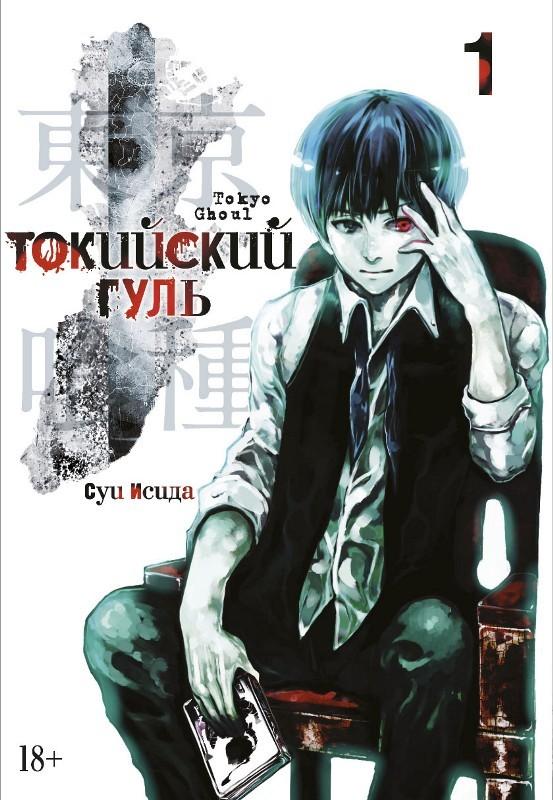 Токийский гуль. Книга 1.
