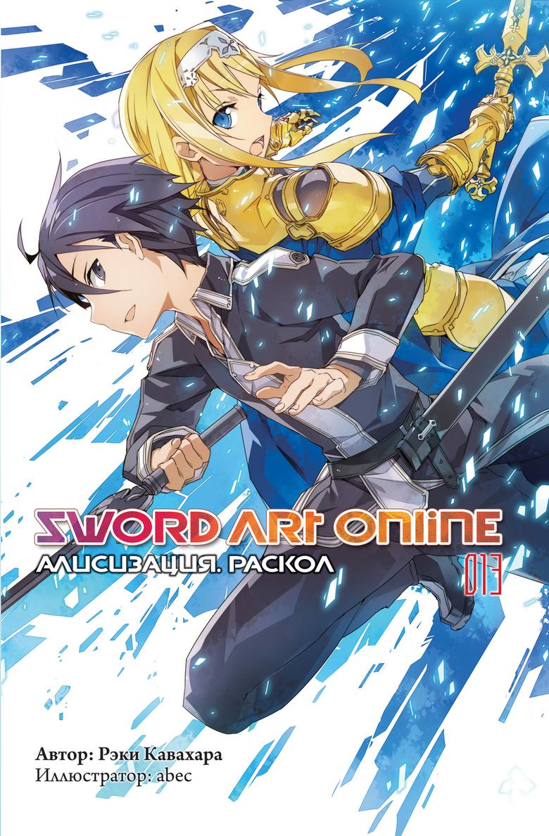 """Ранобэ """" Sword Art Online: Асилизация. РАСКОЛ. ТОМ 13"""