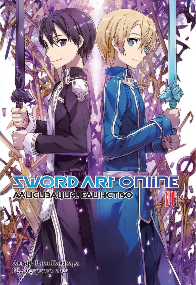 """Ранобэ """" Sword Art Online: Асилизация. ЕДИНСТВО. ТОМ 14"""