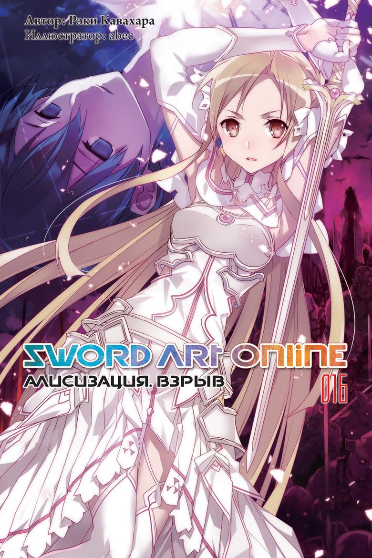 """Ранобэ """" Sword Art Online: Асилизация. ВЗРЫВ. ТОМ 16"""