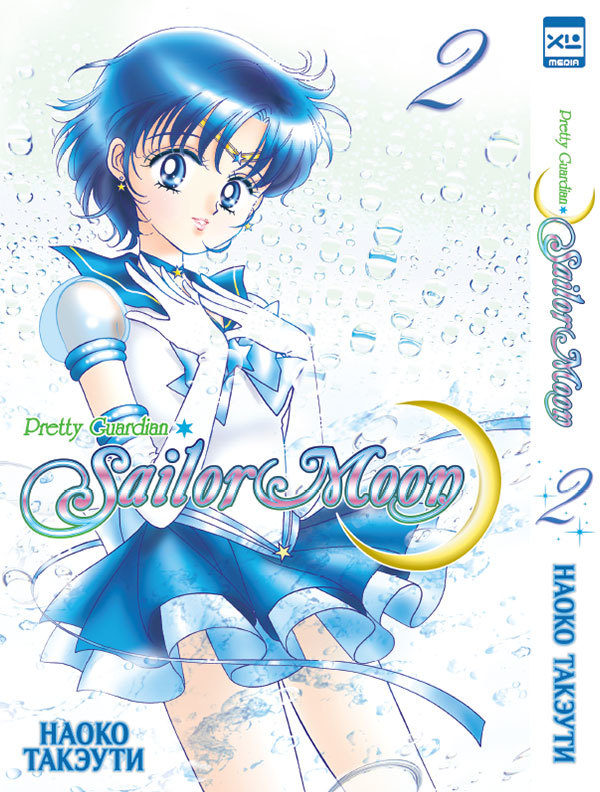 Sailor Moon. Том 2.