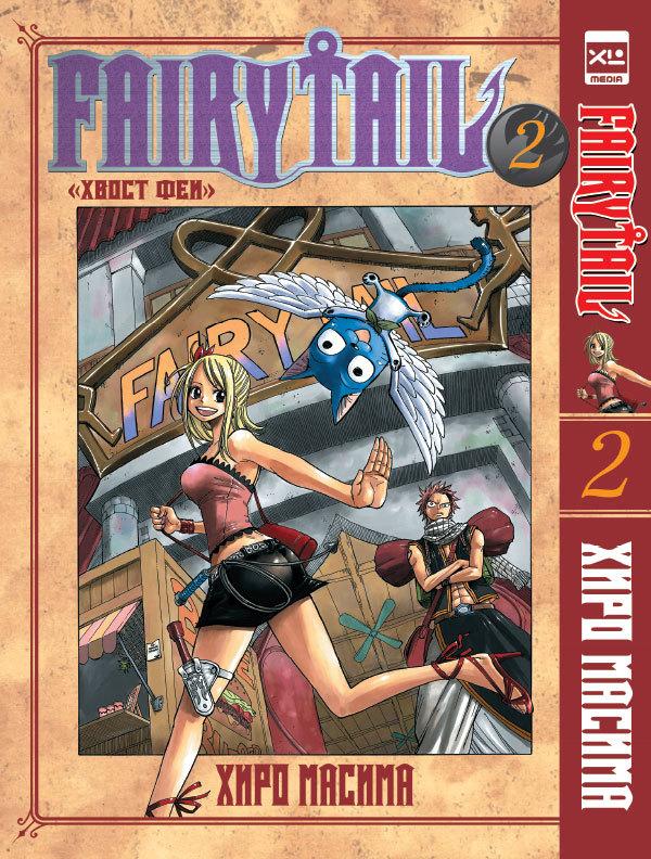 Хвост Феи/Fairy Tail, том 2