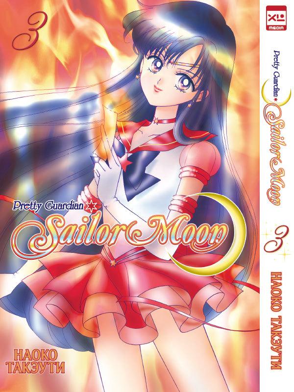 Сейлор Мун/Sailor Moon. Том 3