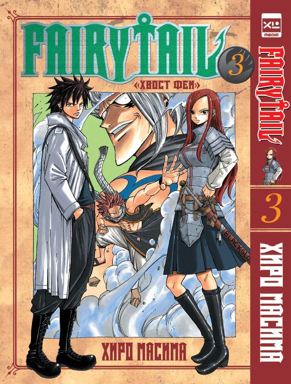 Хвост Феи/Fairy Tail, том 3