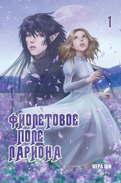 Фиолетовое поле Лариона, том 1