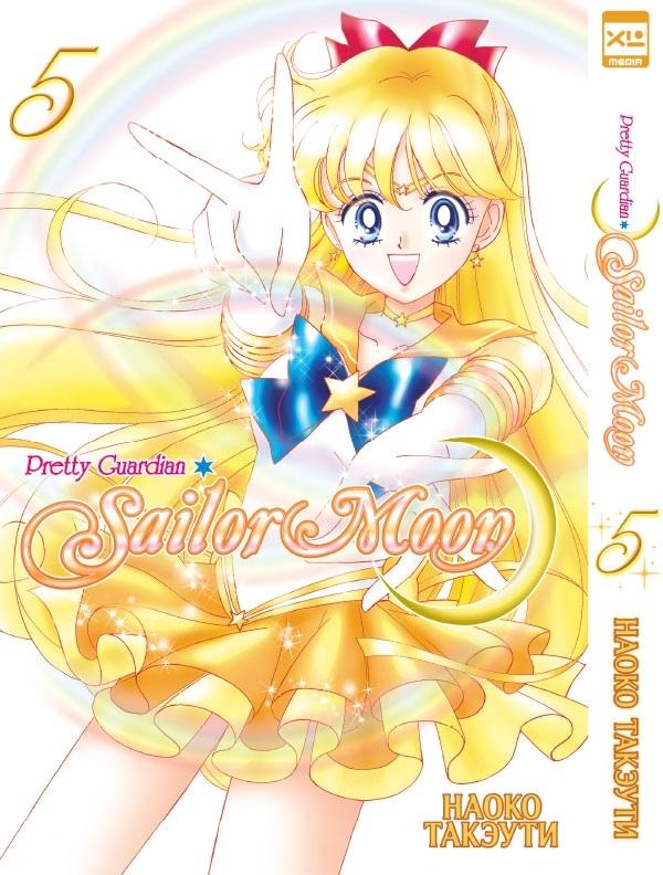 Sailor Moon. Том 5.