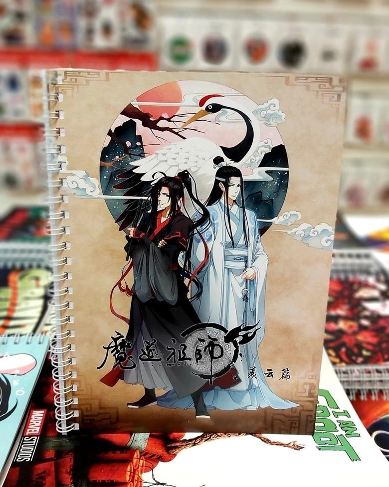 Тетрадь Магистр Дьявольского культа/Mo Dao Zu Shi