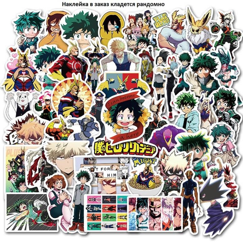 Набор стикеров Моя геройская академия/Boku no Hero Academia