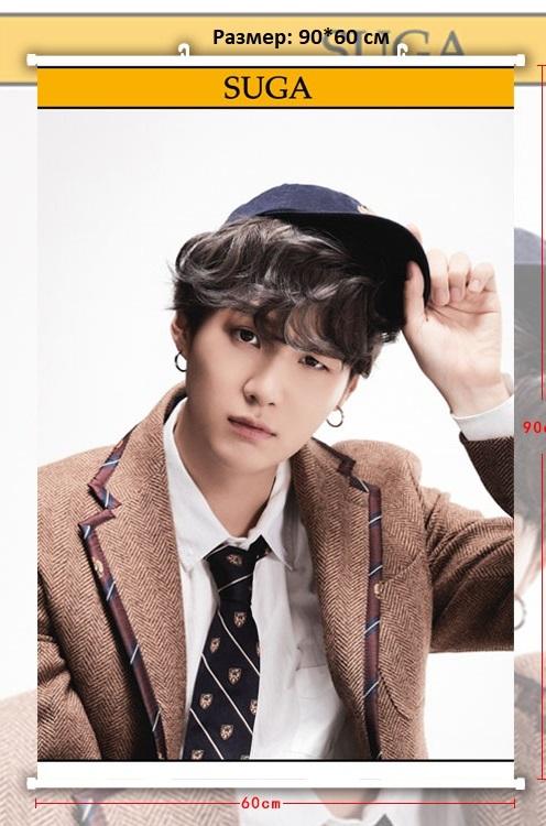 Тканевый плакат BTS SUGA