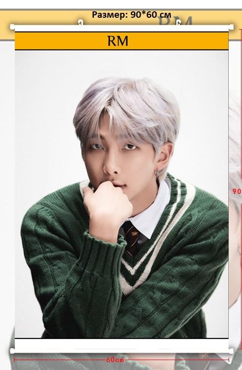 Тканевый плакат BTS RM
