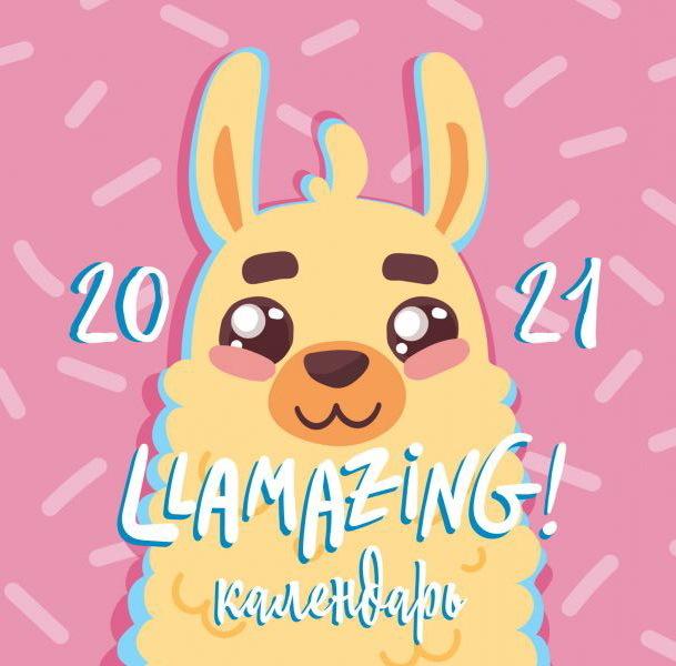 Календарь Llamazing year
